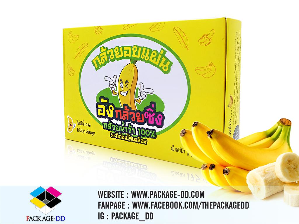 รับผลิตกล่องขนมกล้วย