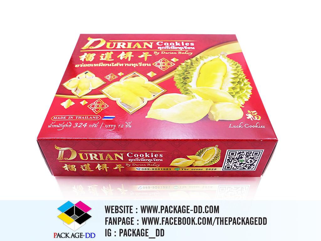 รับผลิตกล่องขนม อาหาร -durian2 รับผลิตกล่องทุเรียน กล่องอาหาร