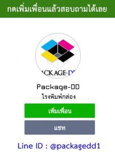 Package-DD ผลิตกล่องบรรจุภัณฑ์
