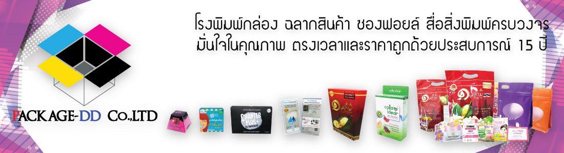 ฟรีออกแบบกล่อง โรงงานผลิตกล่อง บรรจุภัณฑ์และฉลากครบวงจร โรงพิมพ์ Package-DD ชลบุรี