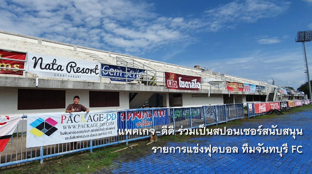 แพคเกจ-ดีดี ร่วมเป็นสปอนเซอร์ สนับสนุน ทีมจันทบุรี FC