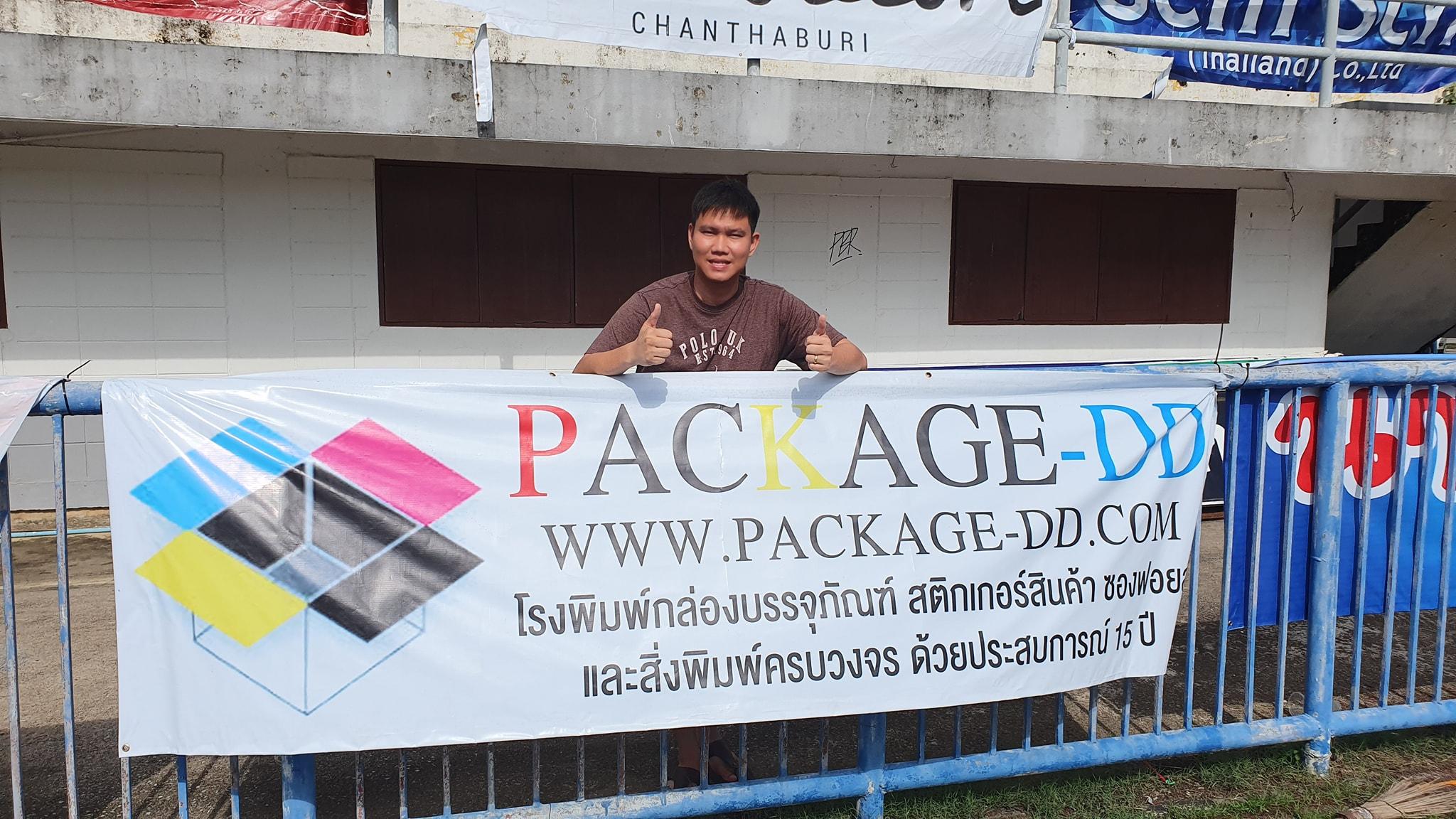 บริษัทเราร่วม สนับสนุน ทีมจันทบุรี FC