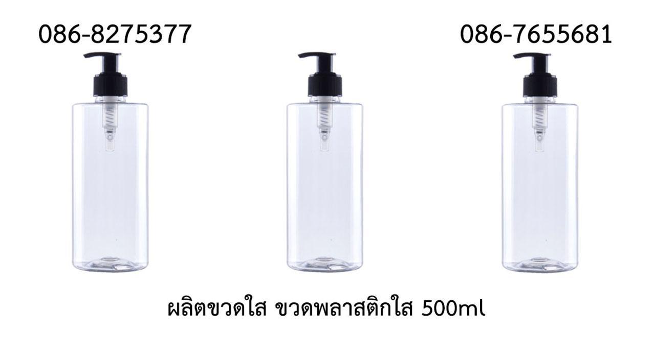 ผลิตขวดใส ขวดพลาสติกใส 500ml