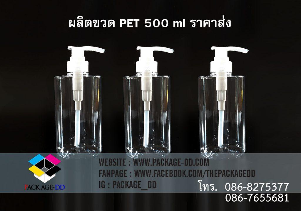 ขวด PET 500 ml ราคาส่ง
