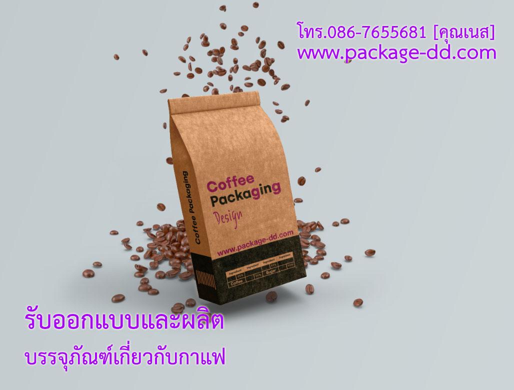 รับผลิตซองกาแฟ กล่องกาแฟ